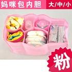 ที่จัดระเบียบกระเป๋า-สีชมพู-(10-อัน/pack)
