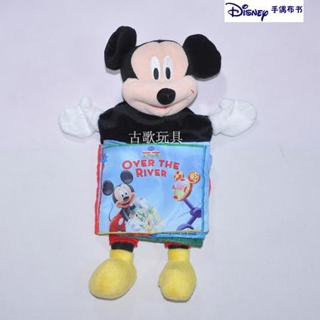 นิทานผ้า Mickey Mouse แสนรู้ (10เล่ม/แพ็ค)
