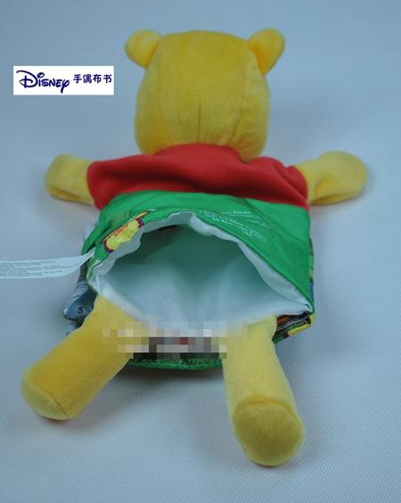 นิทานผ้า Pooh และผองเพื่อน (10เล่ม/แพ็ค)