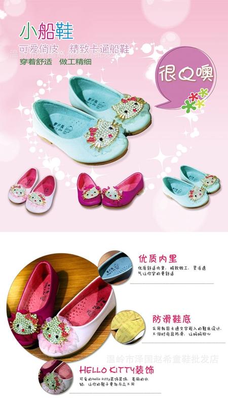 รองเท้า Hello Kitty สีบานเย็น (5 คู่/แพ็ค)