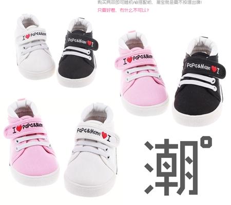 รองเท้าเด็ก I Love Papa Mama สีชมพู  (5 คู่/แพ็ค)